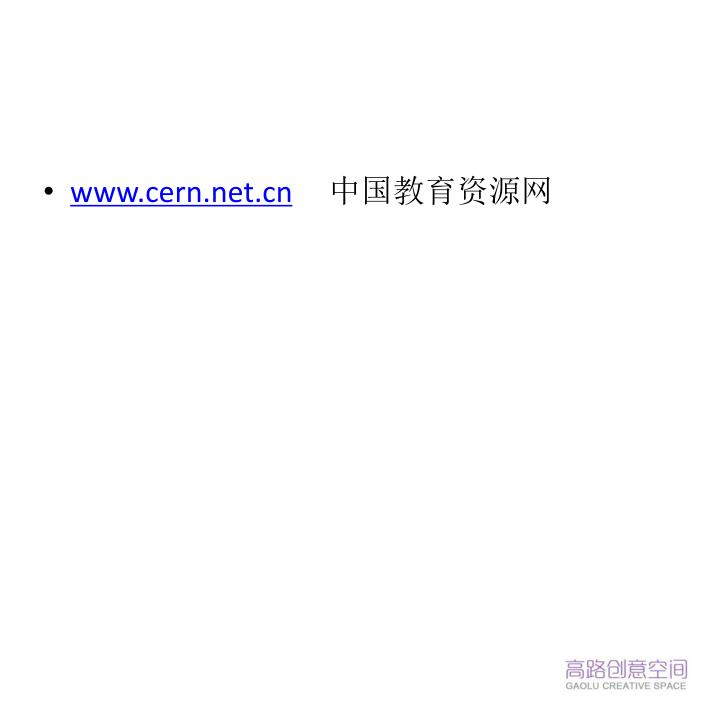 www.cern.net.cn