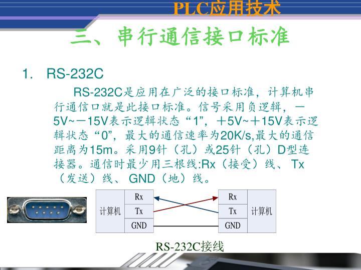 三、串行通信接口标准