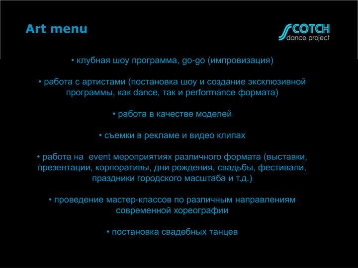Art menu