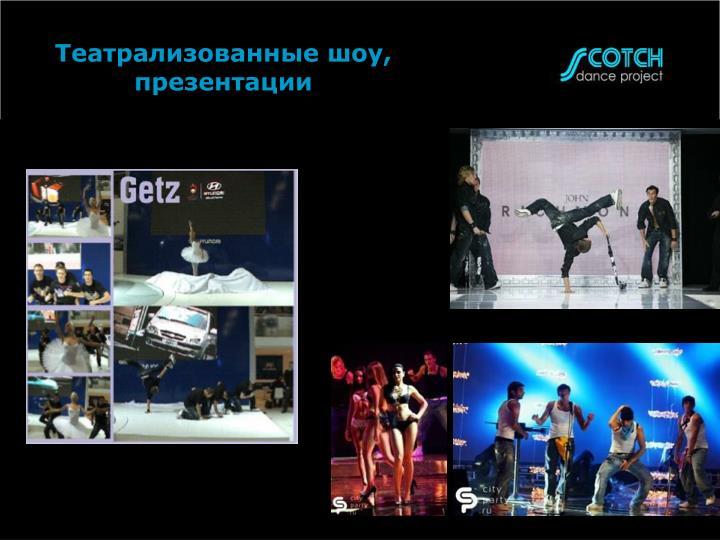 Театрализованные шоу, презентации