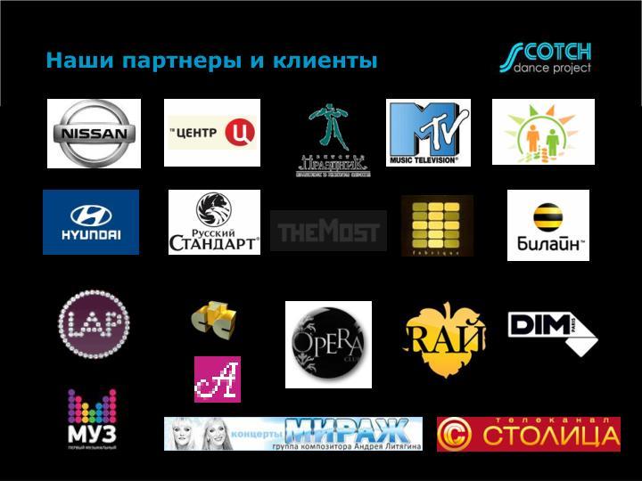 Наши партнеры и клиенты