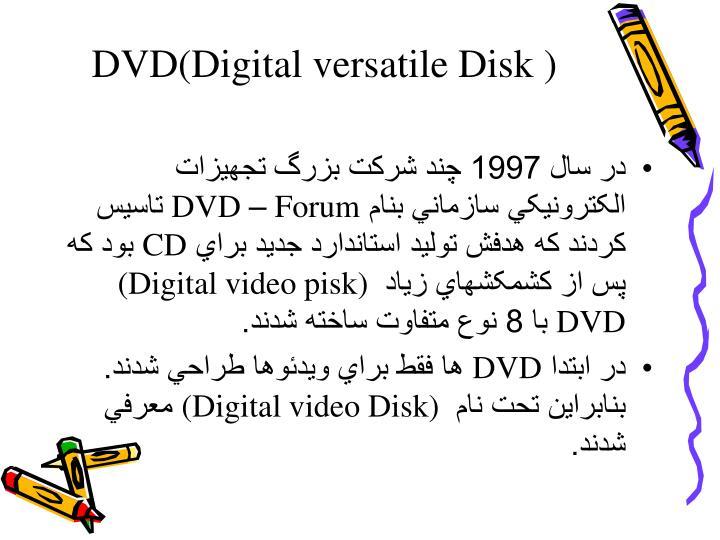 DVD(Digital versatile Disk )