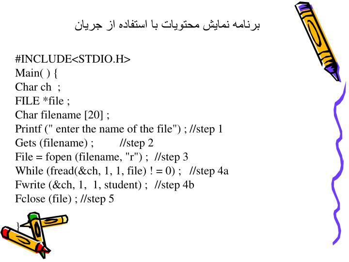 برنامه نمایش محتویات با استفاده از جریان