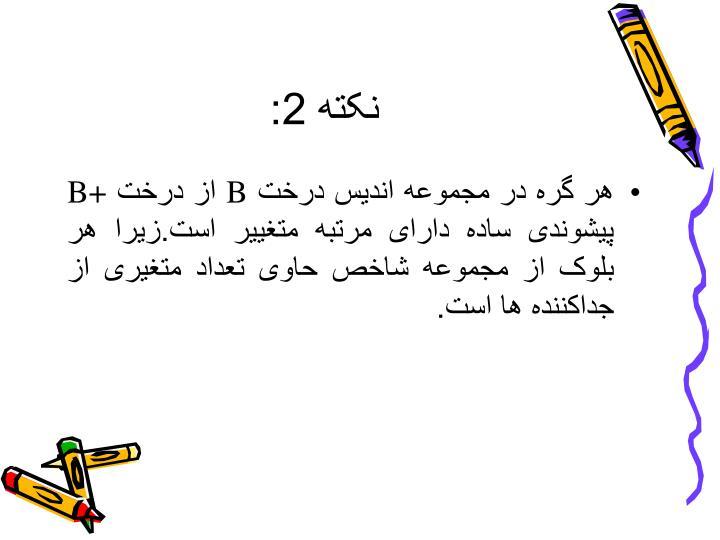 نکته 2: