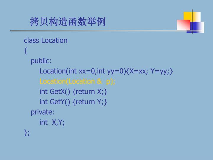 拷贝构造函数举例