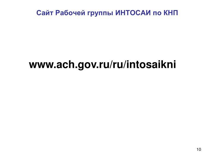 Сайт Рабочей группы ИНТОСАИ по КНП