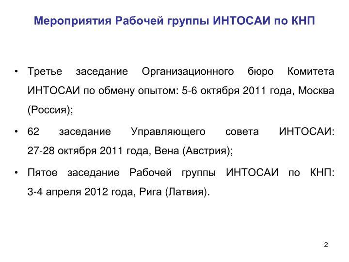 Мероприятия Рабочей группы ИНТОСАИ по КНП