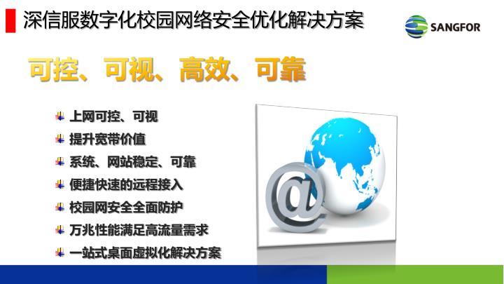 深信服数字化校园网络安全优化解决方案