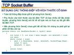 tcp socket buffer5