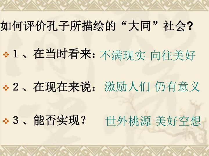 """如何评价孔子所描绘的""""大同""""社会"""