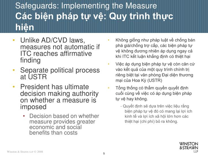 Unlike AD/CVD laws, measures not automatic if ITC reaches affirmative finding