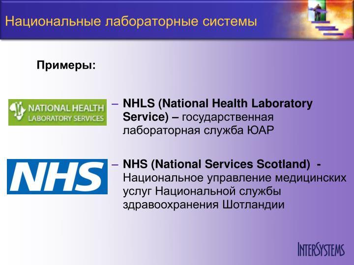 Национальные лабораторные системы