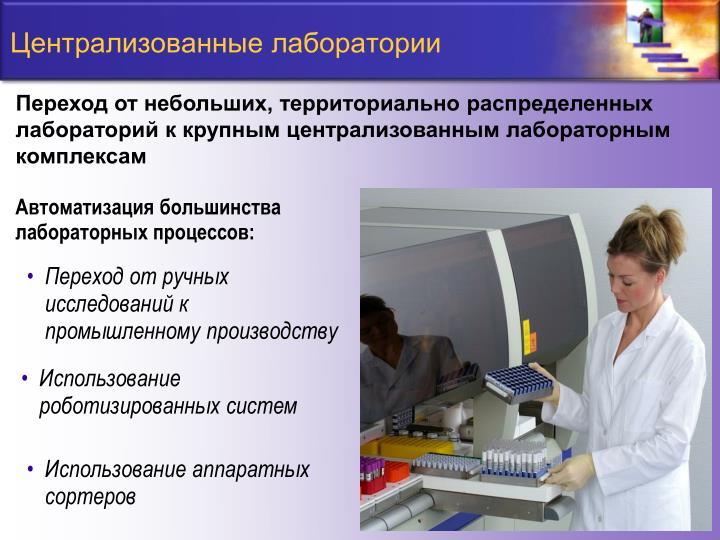 Централизованные лаборатории