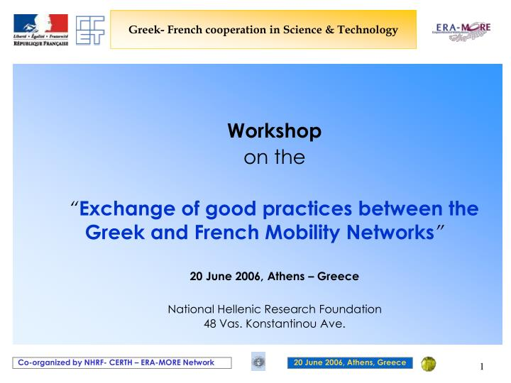 Greek french cooperation in science technology