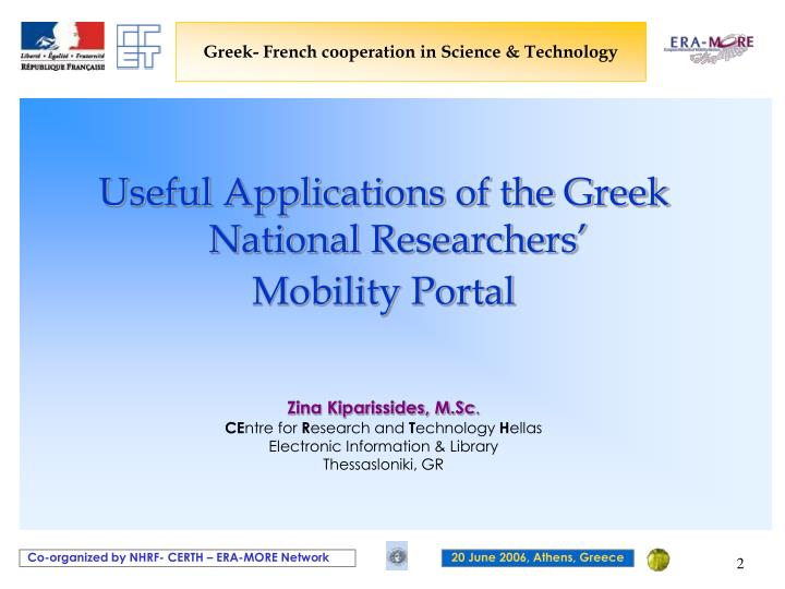 Greek french cooperation in science technology1