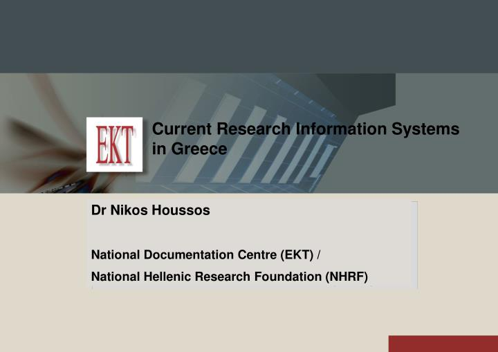 Current Research Information Systems in Greece