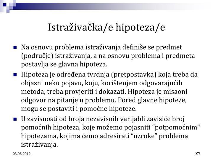 Istraživačka/e hipoteza/e