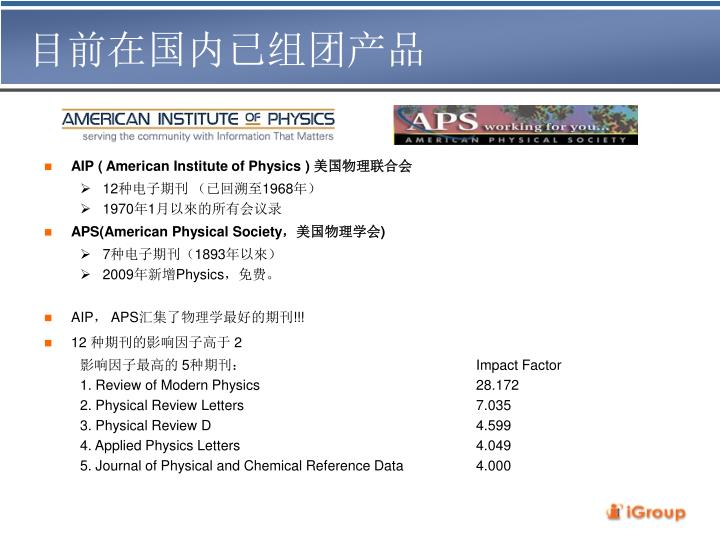 physical review letters impact factor ppt igroup 产品和服务介绍 powerpoint presentation id 4441451 23978