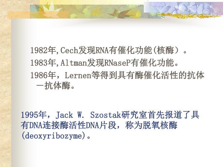 1995 jack w szostak dna dna deoxyribozyme