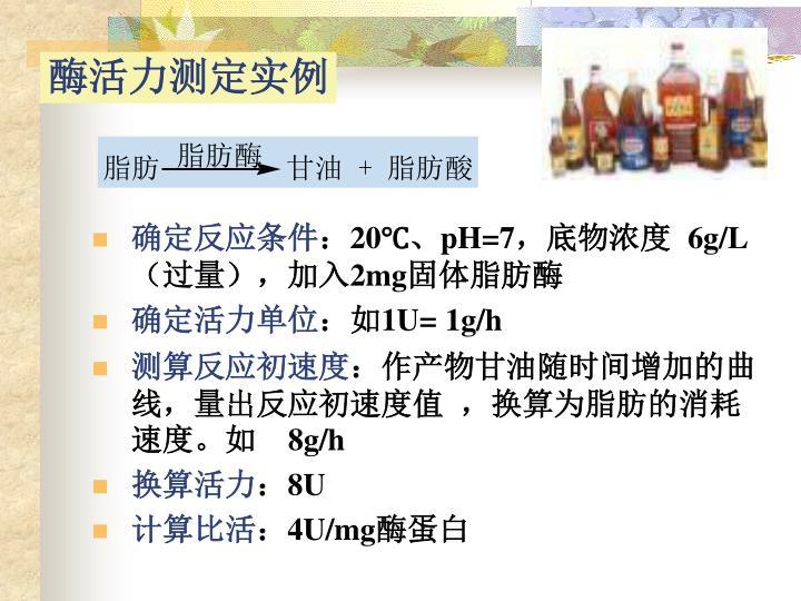 酶活力测定实例
