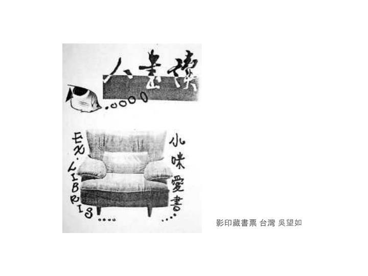 影印藏書票 台灣 吳望如