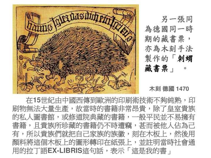 另一張同為德國同一時期的藏書票,亦為木刻手法製作的「
