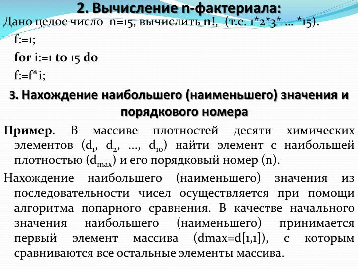 2. Вычисление