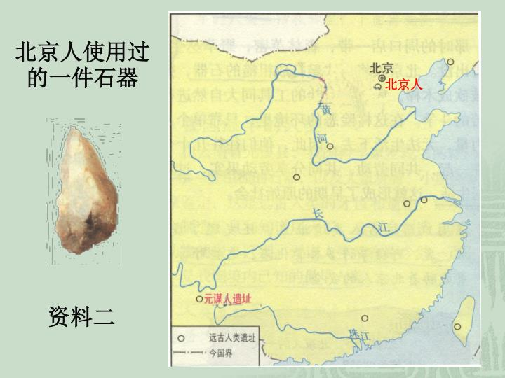 北京人使用过的一件石器