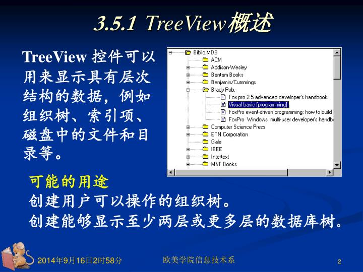 3 5 1 treeview