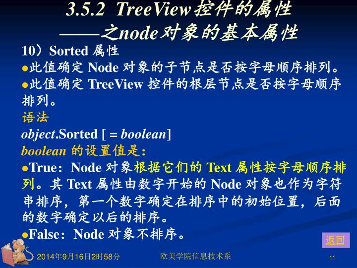 3.5.2  TreeView