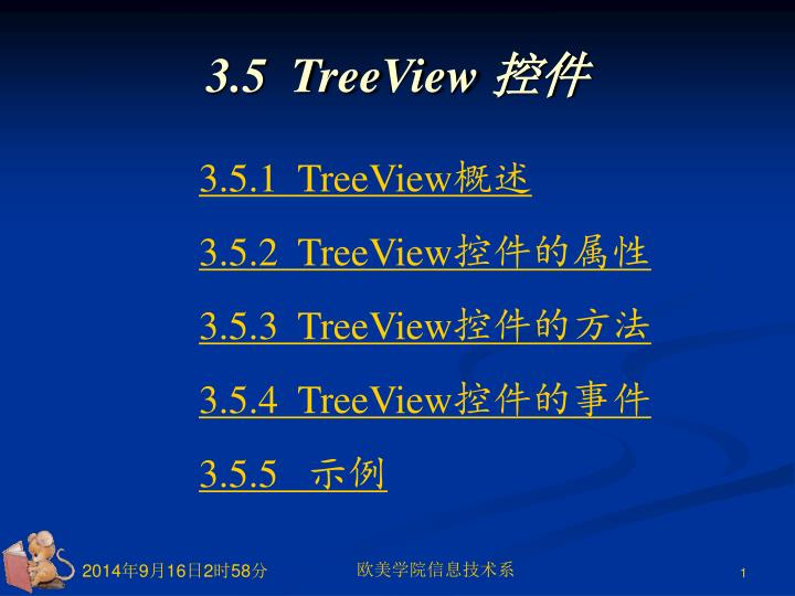3 5 treeview