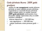 gada p rskata likuma 2009 gada groz jumi