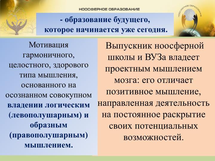 - образование будущего,