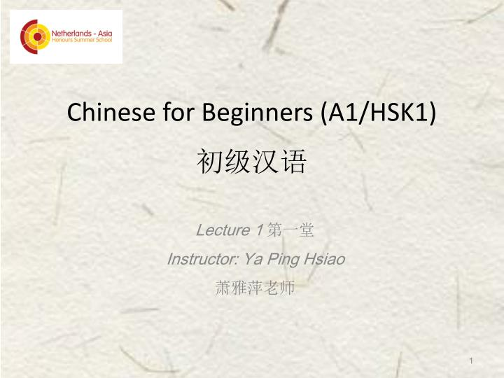 chinese for beginners a1 hsk1 n.