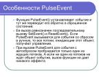 pulseevent