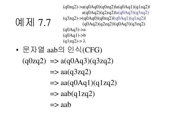 (q0zq2)->a(q0Aq0)(q0zq2)|a(q0Aq1)(q1zq2)|