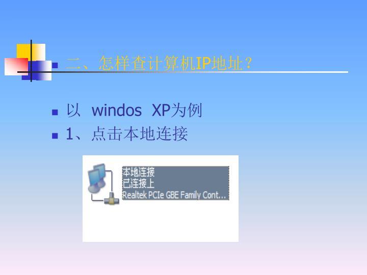 二、怎样查计算机IP地址?