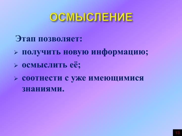 ОСМЫСЛЕНИЕ
