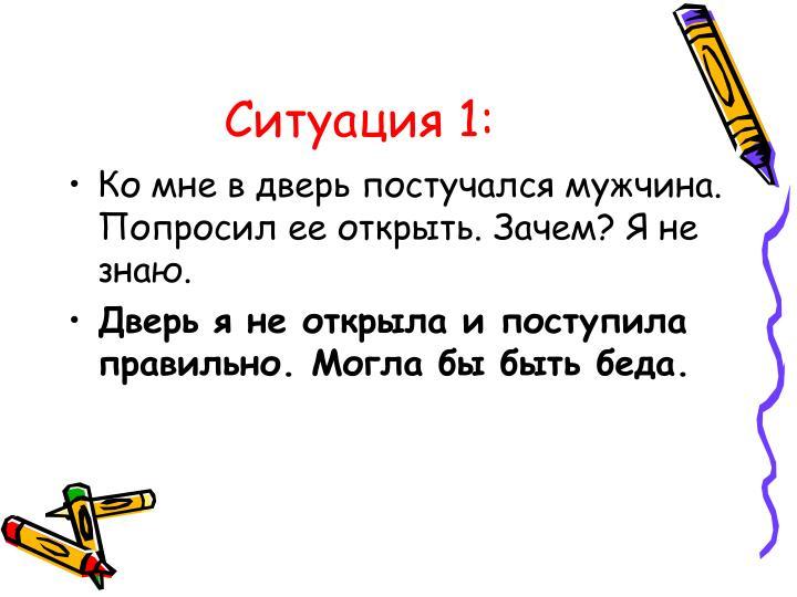 Ситуация 1:
