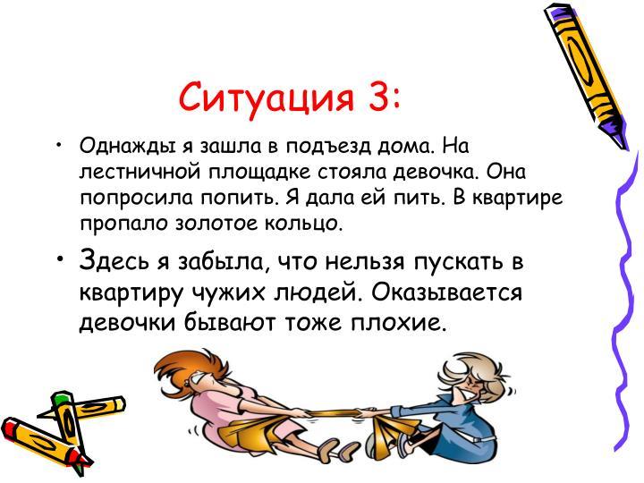 Ситуация 3: