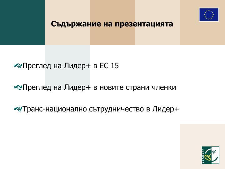 Съдържание на презентацията