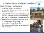 1 construction of sub centre completed