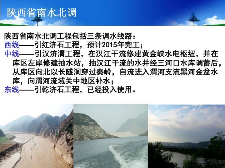 陕西省南水北调