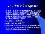 7 10 typedef