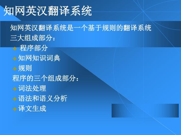 知网英汉翻译系统