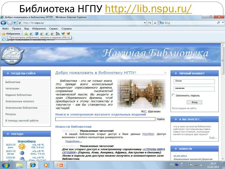 Библиотека НГПУ