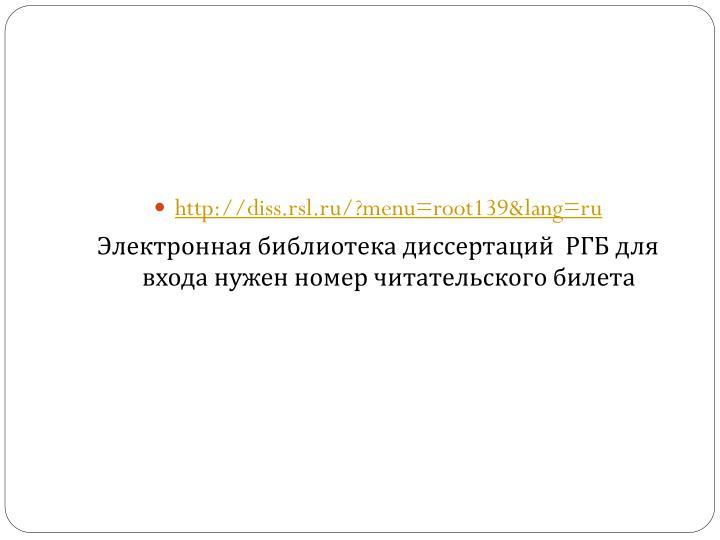 http://diss.rsl.ru/?menu=root139&lang=ru