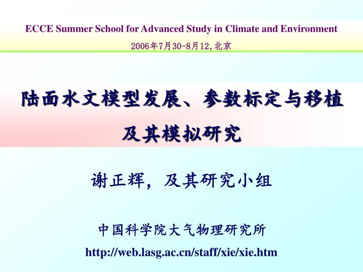 ECCE Summer School for Advanced Study in Climate and Environment