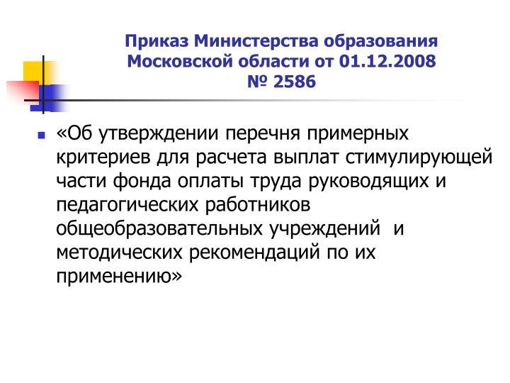 Приказ Министерства образования Московской области от 01.12.2008