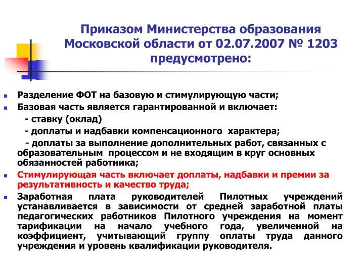 Приказом Министерства образования Московской области от 02.07.2007 № 1203 предусмотрено:
